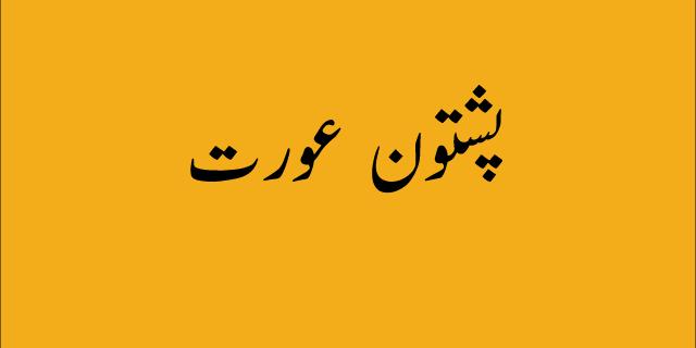 pashtoon women