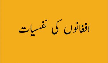 psychology of afghan