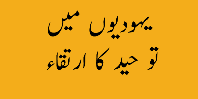 revolution of toheed in juaisam